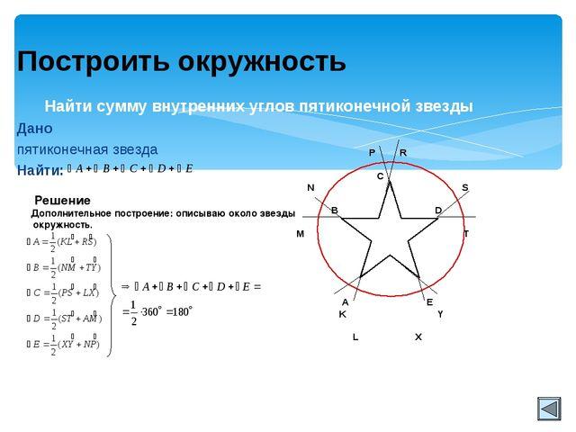 Дано пятиконечная звезда Найти: Найти сумму внутренних углов пятиконечной зве...