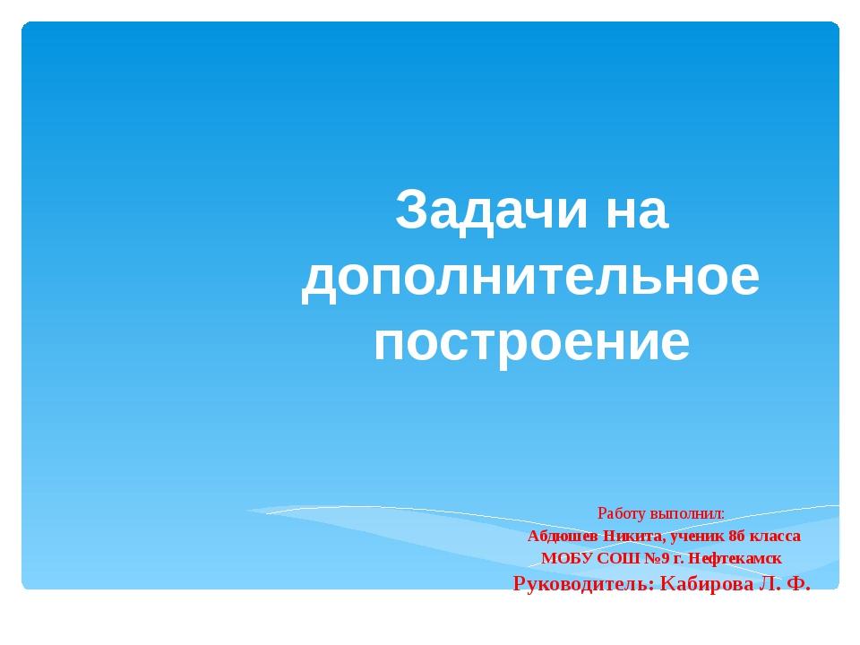 Задачи на дополнительное построение Работу выполнил: Абдюшев Никита, ученик 8...
