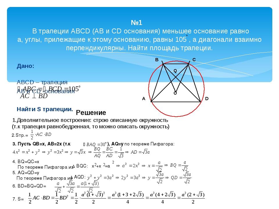 №1 В трапеции ABCD (AB и CD основания) меньшее основание равно a, углы, приле...
