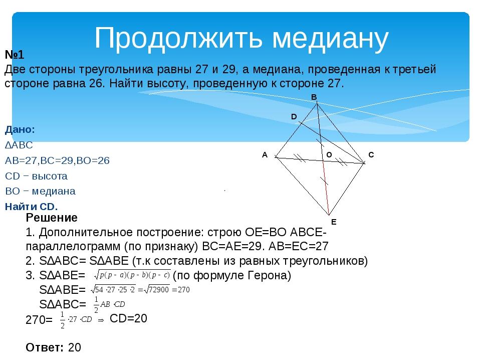 Продолжить медиану Дано: ∆ABC AB=27,BC=29,BO=26 CD − высота BO − медиана Найт...