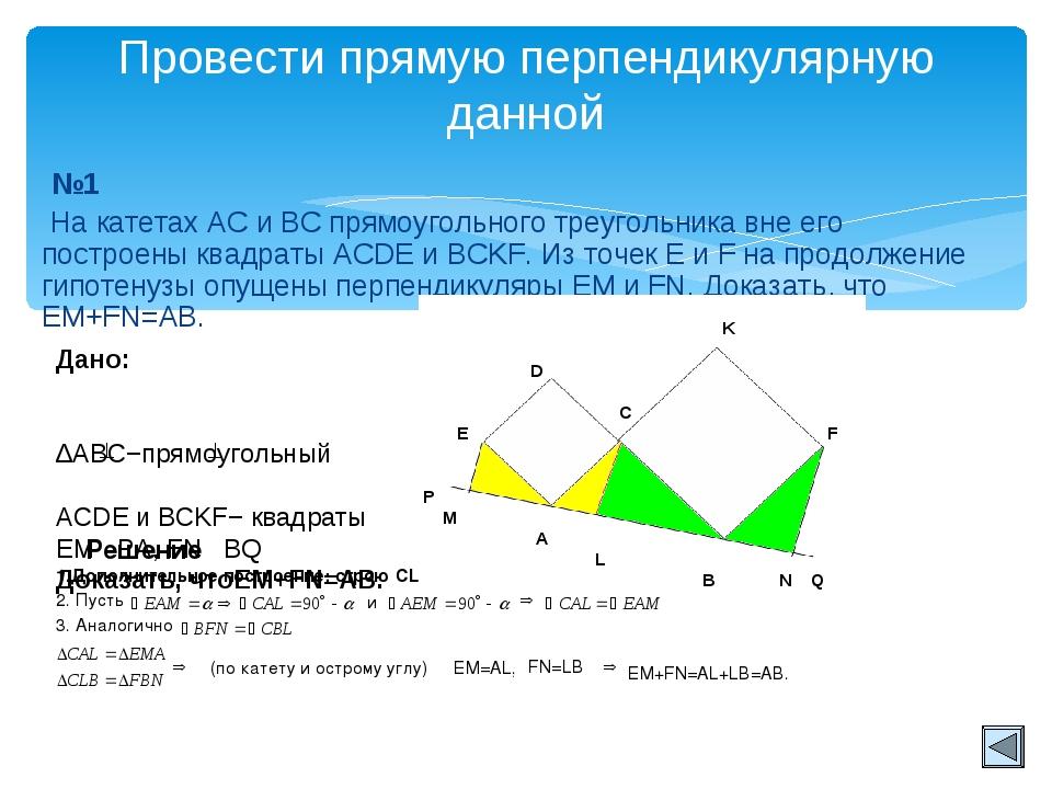№1 На катетах AC и BC прямоугольного треугольника вне его построены квадраты...