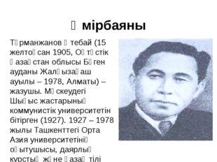 Өмірбаяны Тұрманжанов Өтебай (15 желтоқсан 1905, Оңтүстік Қазақстан облысы Бө