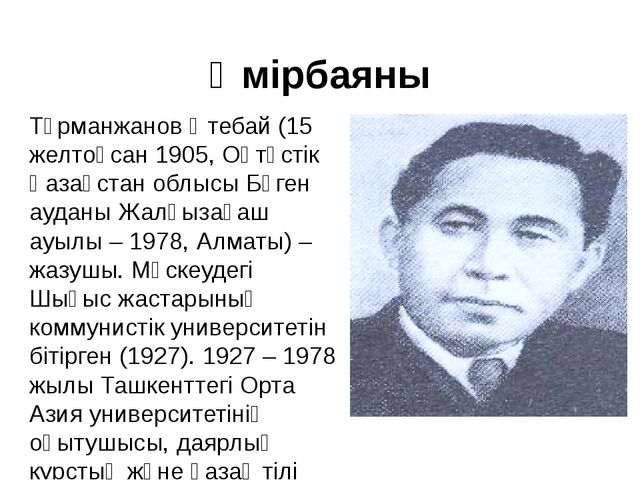 Өмірбаяны Тұрманжанов Өтебай (15 желтоқсан 1905, Оңтүстік Қазақстан облысы Бө...