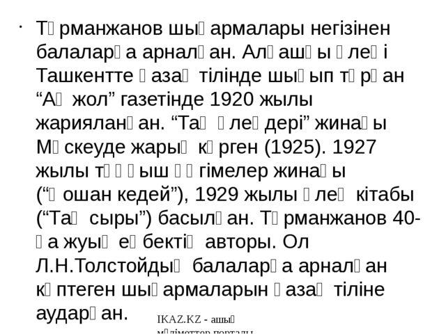 Тұрманжанов шығармалары негізінен балаларға арналған. Алғашқы өлеңі Ташкентт...
