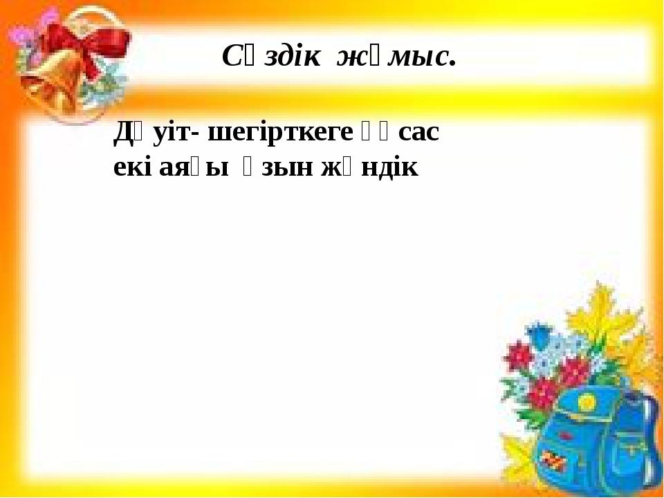 Топпен жұмыс I топ: Жаңбыр туралы мақал-мәтел жазу II топ: Еркін жазу страте...
