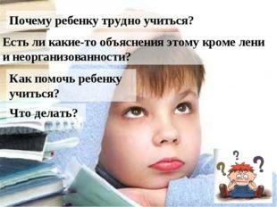 Почему ребенку трудно учиться? Есть ли какие-то объяснения этому кроме лени