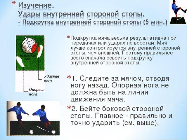 Подкрутка мяча весьма результативна при передачах или ударах по воротам. Мяч...