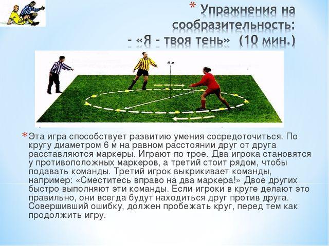 Эта игра способствует развитию умения сосредоточиться. По кругу диаметром 6 м...