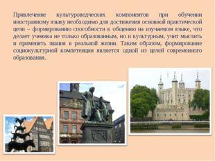 Привлечение культуроведческих компонентов при обучении иностранному языку нео