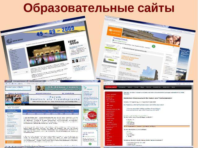 Образовательные сайты