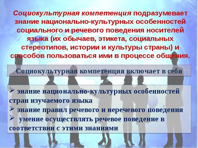 Социокультурная компетенция включает в себя знание национально-культурных осо...
