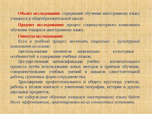 Объект исследования: содержание обучения иностранному языку учащихся в общеоб...