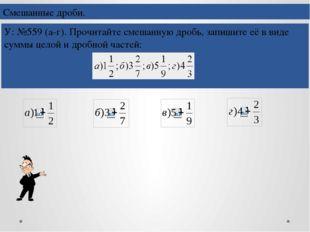 Смешанные дроби. З: №349 (а-в). Прочитайте смешанные дроби и покажите примерн