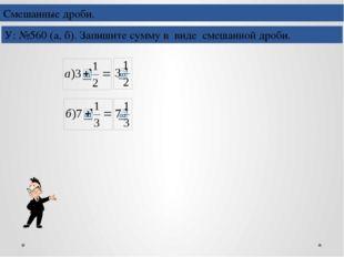 Смешанные дроби. У: №561 (а, г). Сравните дроби. < > У: №562 (а, в). Выразите