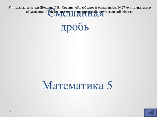 И Определим цель нашего урока Подсказка У: «Для записи дробных чисел, наряду...