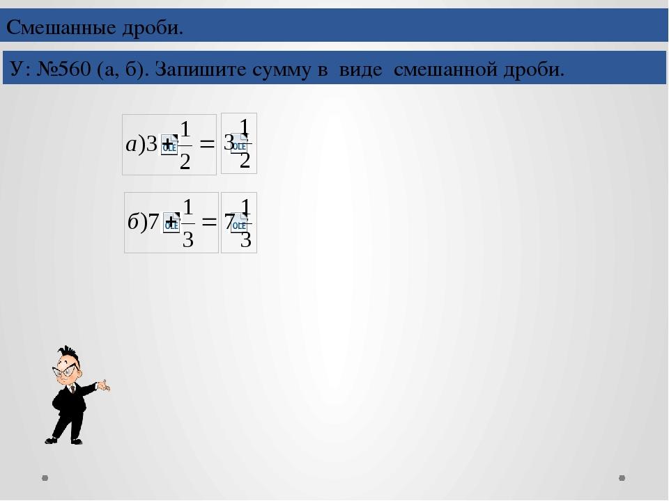 Смешанные дроби. У: №561 (а, г). Сравните дроби. < > У: №562 (а, в). Выразите...
