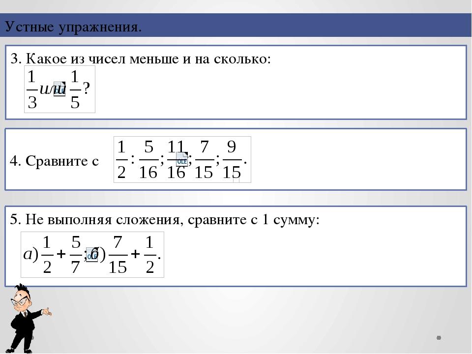 Проверка домашнего задания. У: №553 У: №558