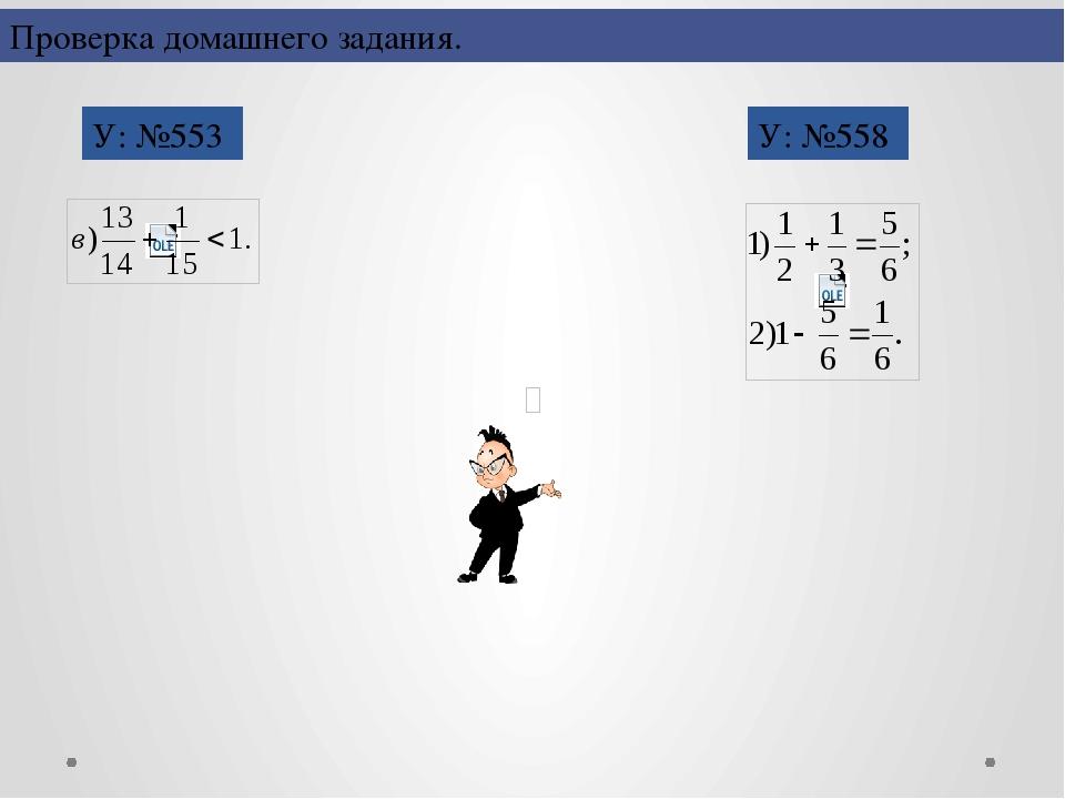 Объясните, что входит в состав числа. Натуральное число Обыкновенная дробь Ка...