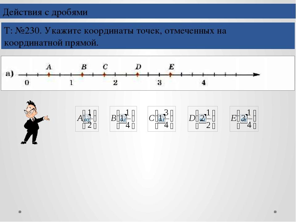 Действия с дробями Т: №230. Укажите координаты точек, отмеченных на координат...