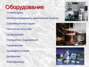 Стефан-гриль Стефан-гриль Установка вакуумного маринования Cookvac Сублима