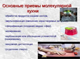 обработка продуктов жидким азотом, обработка продуктов жидким азотом, эмуль