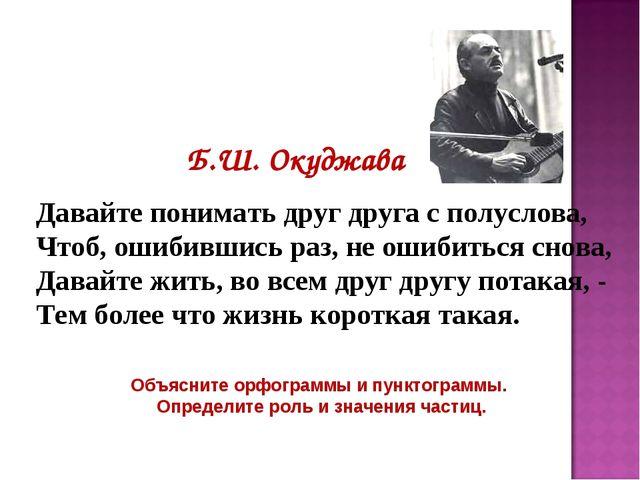 Б.Ш. Окуджава Давайте понимать друг друга с полуслова, Чтоб, ошибившись раз,...