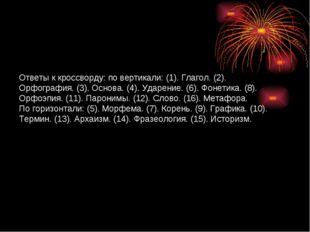 Ответы к кроссворду: по вертикали: (1). Глагол. (2). Орфография. (3). Основа.