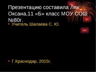 Презентацию составила Лях Оксана,11 «Б» класс МОУ СОШ №80г. Учитель Шалаева С