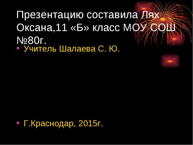 Презентацию составила Лях Оксана,11 «Б» класс МОУ СОШ №80г. Учитель Шалаева С...