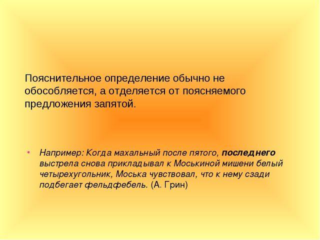 Пояснительное определение обычно не обособляется, а отделяется от поясняемого...