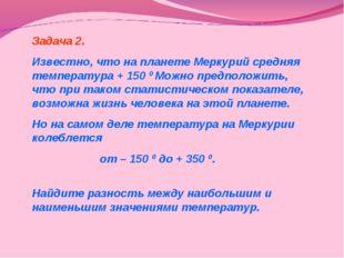 Задача 2. Известно, что на планете Меркурий средняя температура + 150 0 Можно