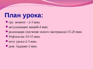 План урока: орг. момент - 2-3 мин. актуализация знаний-4 мин. реализация (изу