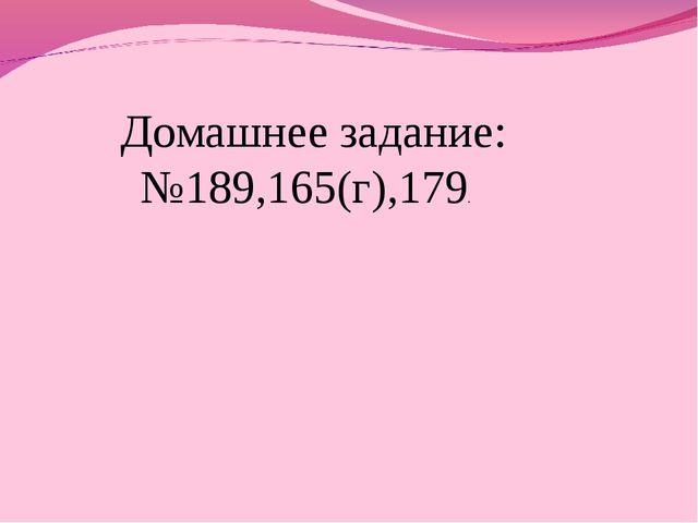 Домашнее задание: №189,165(г),179.