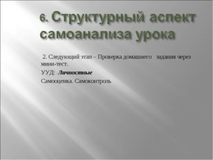 2. Следующий этап – Проверка домашнего задания через мини-тест. УУД: Личност