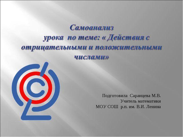 Подготовила Саранцева М.В. Учитель математики МОУ СОШ р.п. им. В.И. Ленина