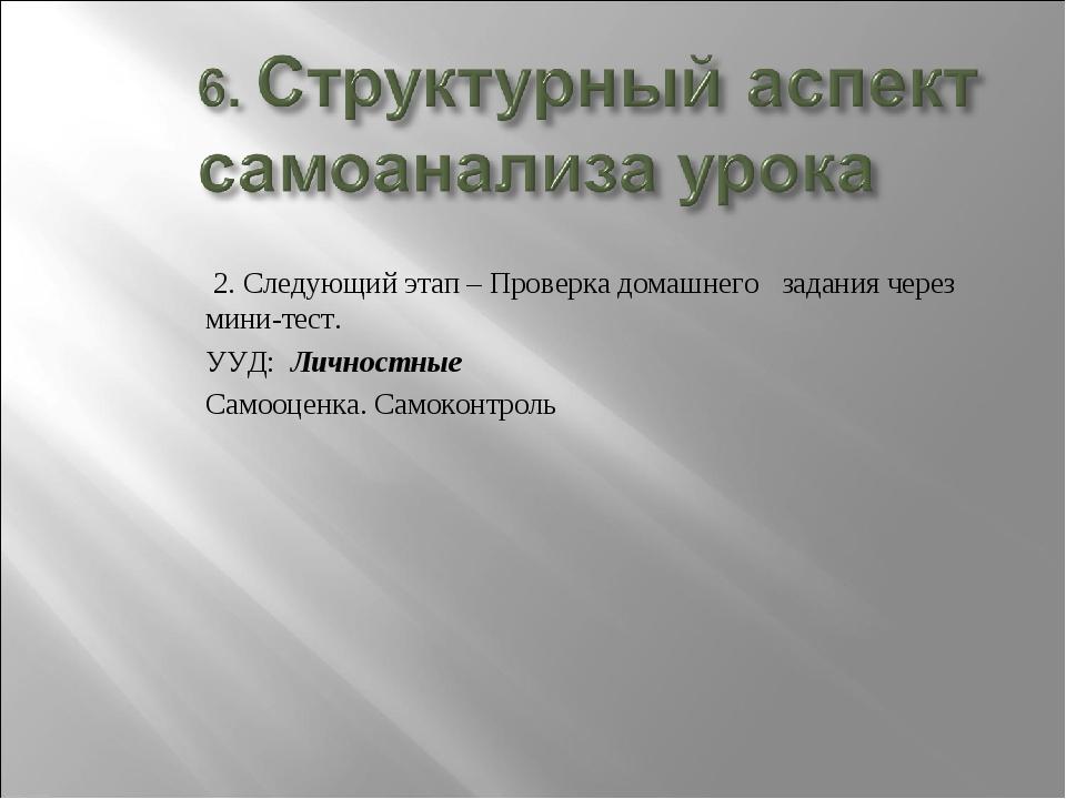 2. Следующий этап – Проверка домашнего задания через мини-тест. УУД: Личност...
