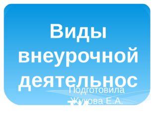 Подготовила Жукова Е.А. учитель начальных классов МБОУ «СШ №14» г.Иваново Ноя