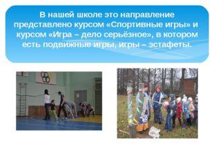 В нашей школе это направление представлено курсом «Спортивные игры» и курсом
