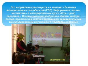 Это направление реализуется на занятиях «Развития познавательных способносте