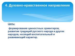 Цель: формирование ценностных ориентиров, развитие традиций русского народа и