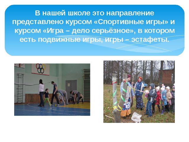 В нашей школе это направление представлено курсом «Спортивные игры» и курсом...