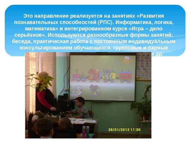 Это направление реализуется на занятиях «Развития познавательных способносте...