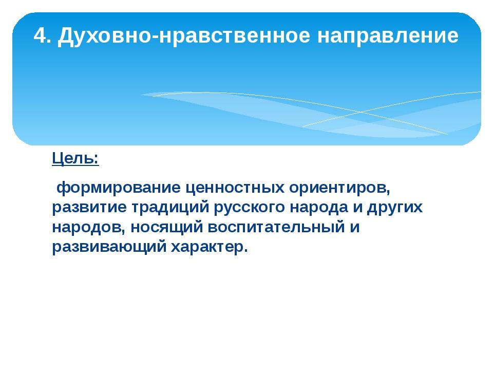 Цель: формирование ценностных ориентиров, развитие традиций русского народа и...