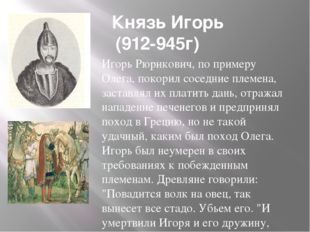 Князь Игорь (912-945г) Игорь Рюрикович, по примеру Олега, покорил соседние п