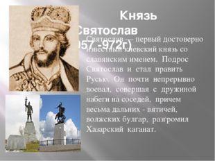 Князь Святослав (957 -972г) Святослав — первый достоверно известный киевский