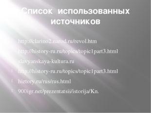 Список использованных источников http://clarino2.narod.ru/revol.htm http://hi