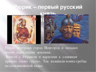 Рюрик – первый русский князь (810-879г) Рюрик построил город Новгород и овлад