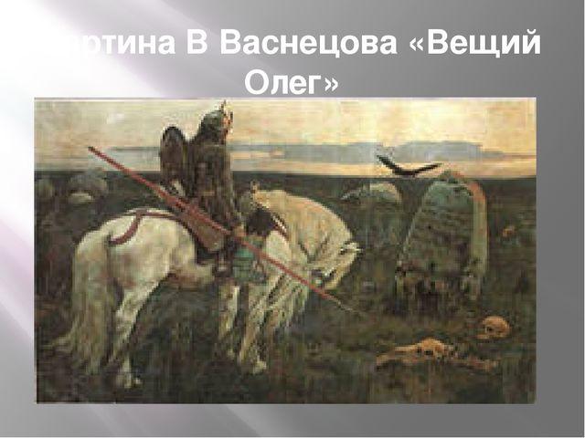 картина В Васнецова «Вещий Олег»