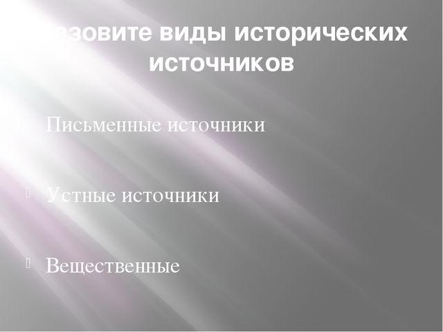 Назовите виды исторических источников Письменные источники Устные источники В...