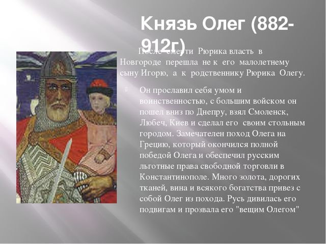 Князь Олег (882- 912г) После смерти Рюрика власть в Новгороде перешла не к е...